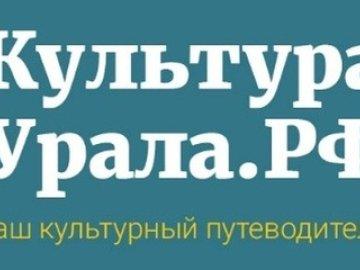 Приглашаем Вас посетить портал «Культура –Урала. РФ».
