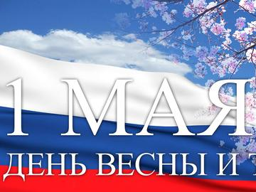 План проведения культурно-массовых мероприятий, посвященных празднованию Дня Весны и Труда в Горноуральском городском округе