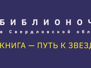 План проведения мероприятий в рамках акции «Библионочь – 2021»