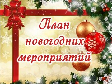 План новогодних и рождественских мероприятий ГГО
