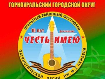 """Фестиваль """"Честь имею"""", программа проведения"""