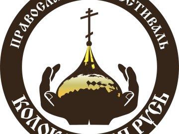 Православный фестиваль «Колокольная Русь - 2021»  прошел в режиме онлайн