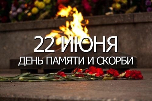 План мероприятий ко Дню памяти и скорби
