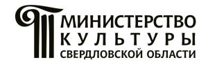 Министерство культуры Свердловской области