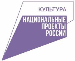 Культура. Национальные проекты России