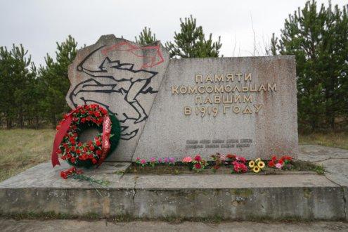 Памятник «Памяти комсомольцев, погибших в 1919 году»