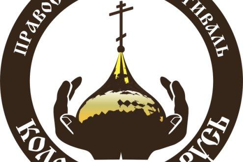 V открытый православный творческий фестиваль «Колокольная Русь - 2020»
